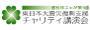 歯科技工士が集う 東日本大震災復興支援チャリティ講演会