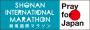 第7回湘南国際マラソン実行委員会
